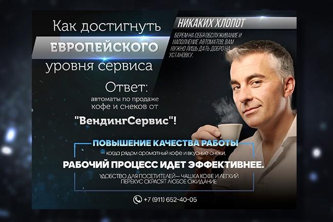 Качественный дизайн листовки 23 - kwork.ru