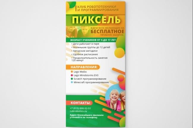 Качественный дизайн листовки 12 - kwork.ru