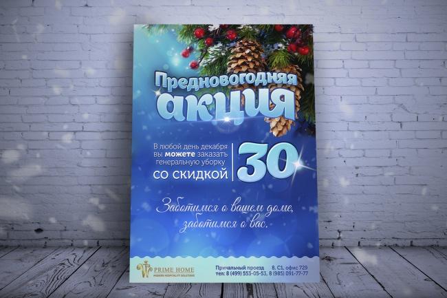 Качественный дизайн листовки 27 - kwork.ru