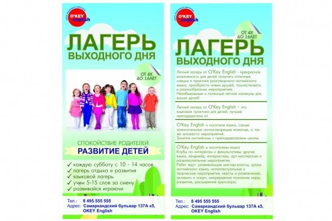 Создам листовку по Вашему заданию 1 - kwork.ru