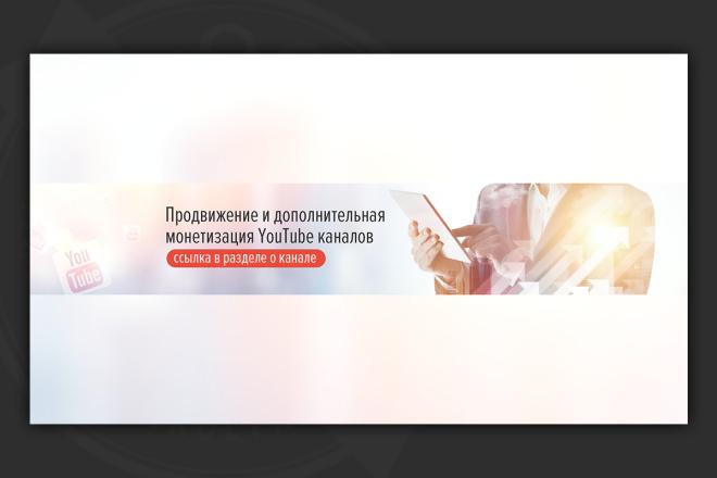 Оформлю канал YouTube 95 - kwork.ru