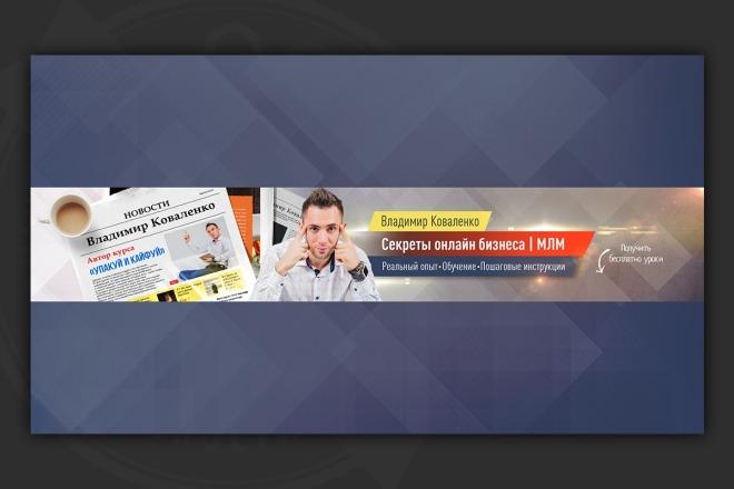 Оформлю канал YouTube 75 - kwork.ru