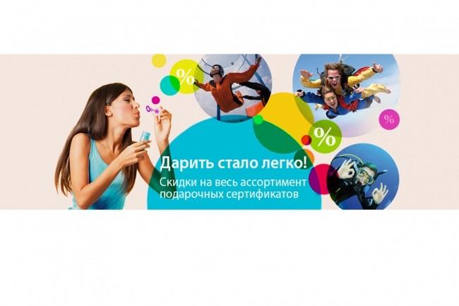 До 3х баннеров 31 - kwork.ru