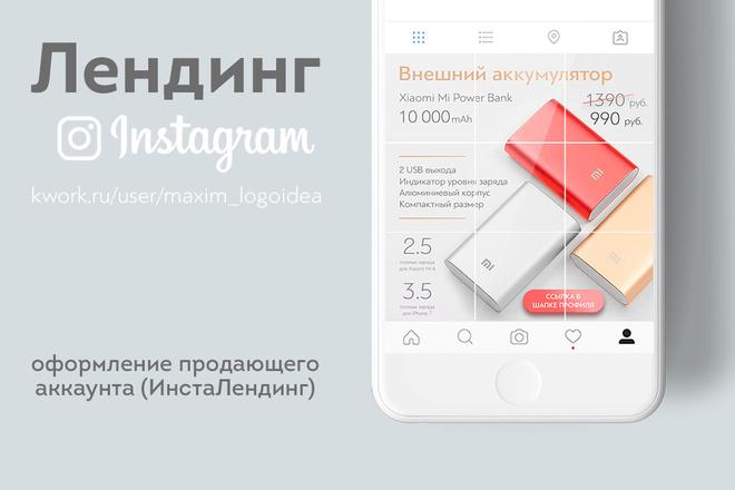 Сделаю продающий ИнстаЛендинг из 9 частей 6 - kwork.ru