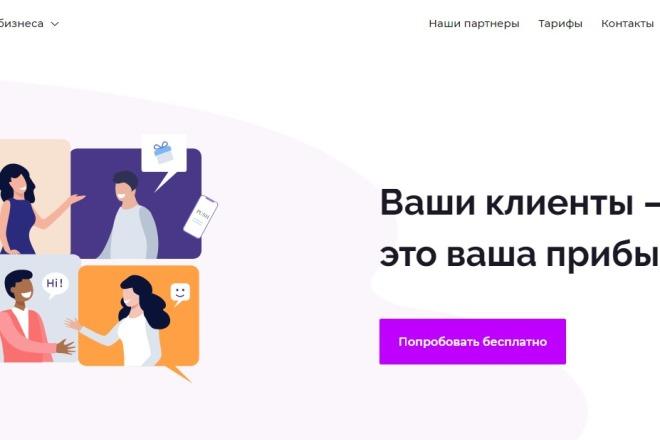 Сделаю копию сайта 28 - kwork.ru