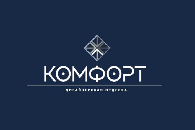Сделаю стильный именной логотип 147 - kwork.ru