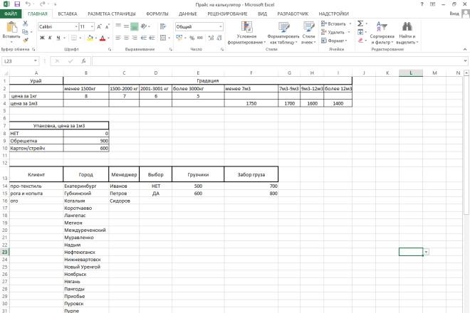 Напишу макрос на VBA для Excel 154 - kwork.ru