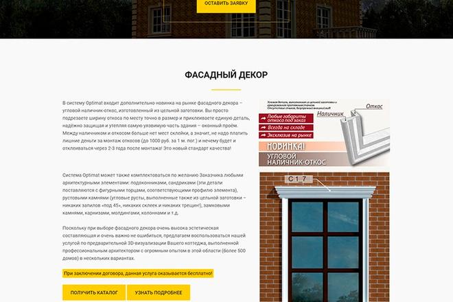 Сделаю продающий Лендинг для Вашего бизнеса 9 - kwork.ru