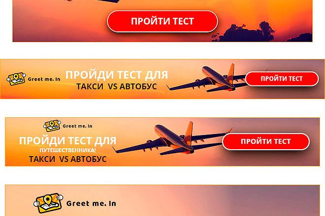 Баннеры для Яндекс - РСЯ 12 - kwork.ru
