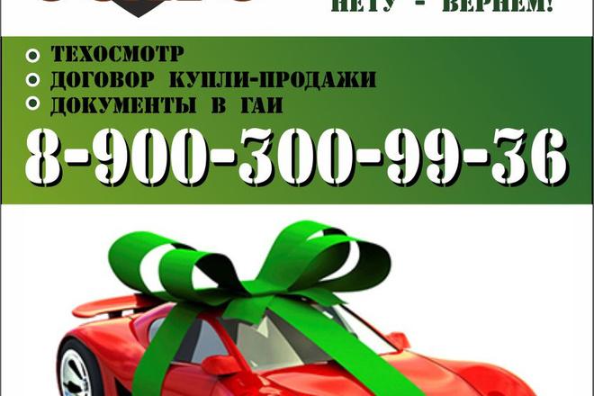 Профессиональный дизайн листовки, флаера 48 - kwork.ru