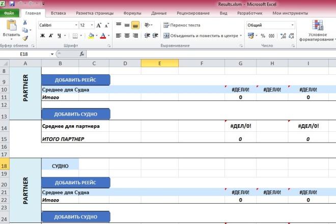 VBA Макросы MS Office 42 - kwork.ru