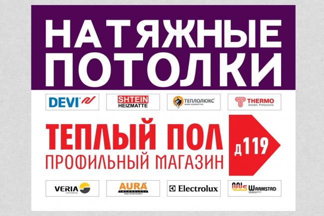 Разработаю дизайн флаера 27 - kwork.ru