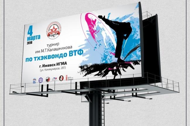 Разработаю дизайн флаера 12 - kwork.ru