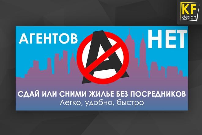 Баннер для сайта или социальной сети 24 - kwork.ru