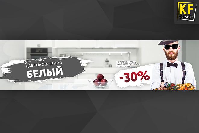 Баннер для сайта или социальной сети 17 - kwork.ru