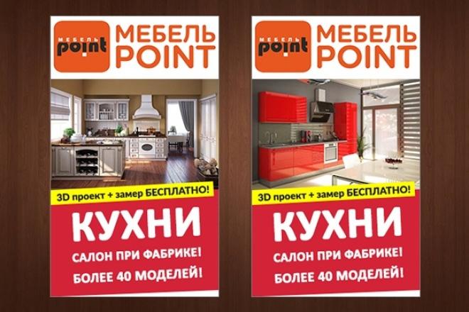 2 gif - анимированных рекламных баннера 96 - kwork.ru