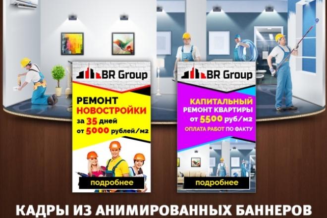 2 gif - анимированных рекламных баннера 81 - kwork.ru