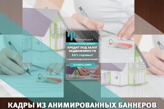 2 gif - анимированных рекламных баннера 79 - kwork.ru