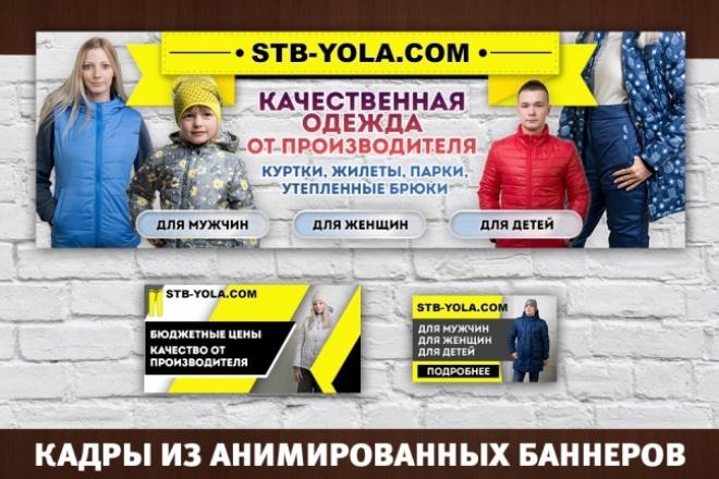 2 gif - анимированных рекламных баннера 77 - kwork.ru