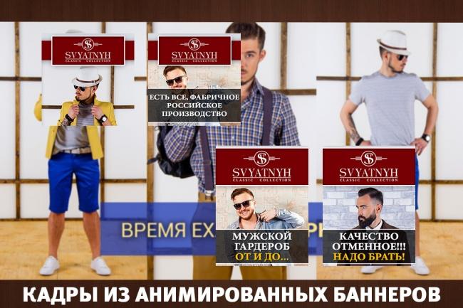 2 gif - анимированных рекламных баннера 71 - kwork.ru