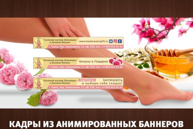 2 gif - анимированных рекламных баннера 69 - kwork.ru