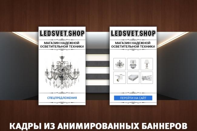 2 gif - анимированных рекламных баннера 59 - kwork.ru