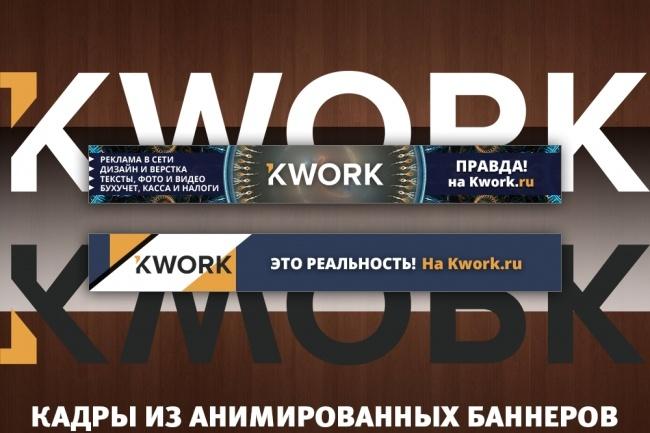 2 gif - анимированных рекламных баннера 51 - kwork.ru