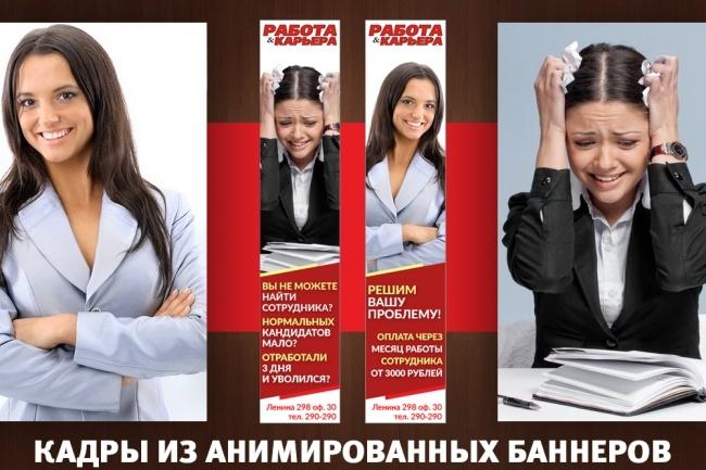 2 gif - анимированных рекламных баннера 45 - kwork.ru