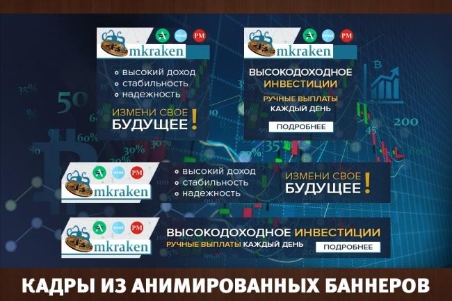 2 gif - анимированных рекламных баннера 44 - kwork.ru