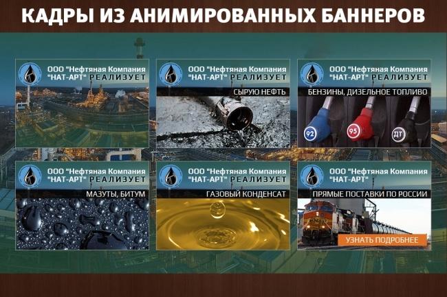 2 gif - анимированных рекламных баннера 39 - kwork.ru
