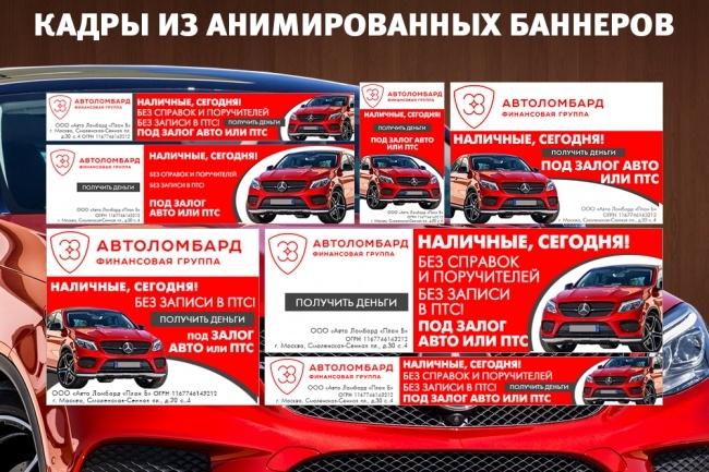 2 gif - анимированных рекламных баннера 36 - kwork.ru