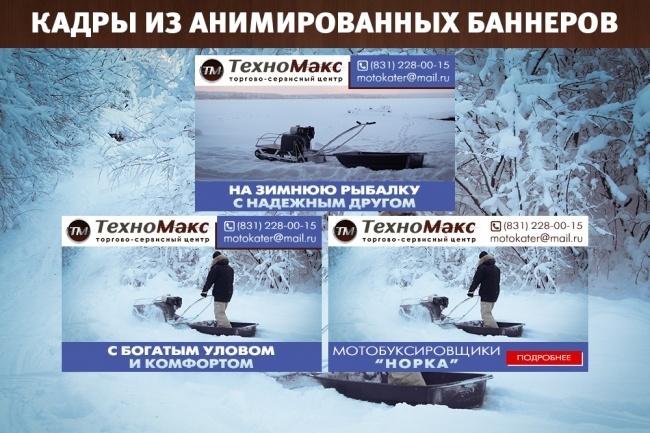 2 gif - анимированных рекламных баннера 31 - kwork.ru