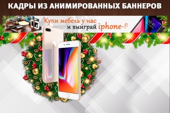 2 gif - анимированных рекламных баннера 28 - kwork.ru