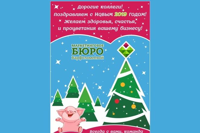 Дизайн открытки любого размера 1 - kwork.ru