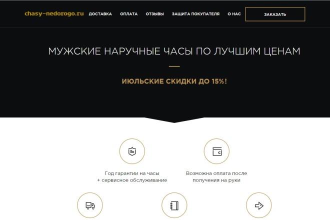 Внесу правки на лендинге.html, css, js 13 - kwork.ru