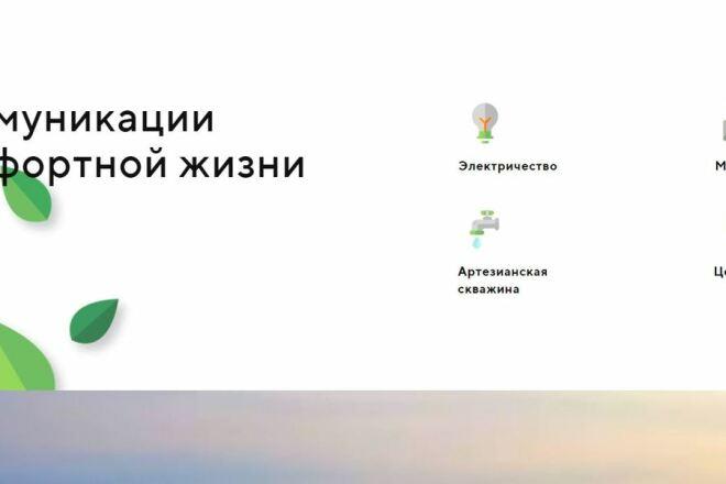 Скопировать Landing page, одностраничный сайт, посадочную страницу 11 - kwork.ru