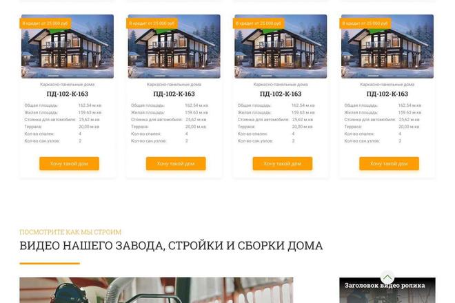 Дизайн сайта для вас 10 - kwork.ru