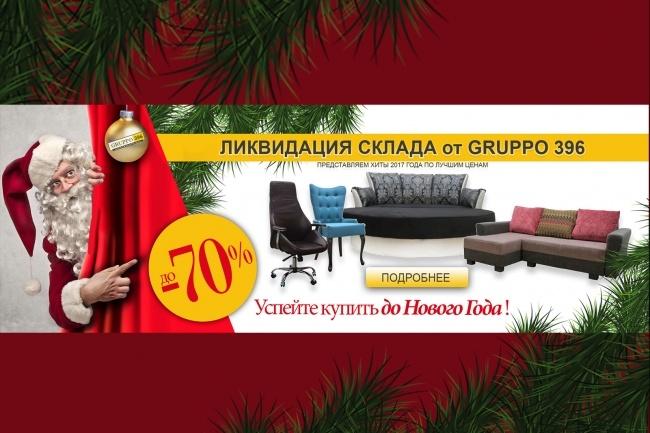 Баннер для сайта или социальной сети 101 - kwork.ru