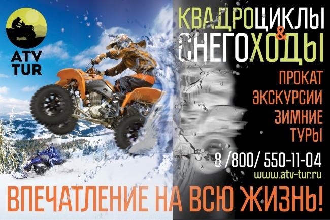 Баннер для сайта или социальной сети 88 - kwork.ru