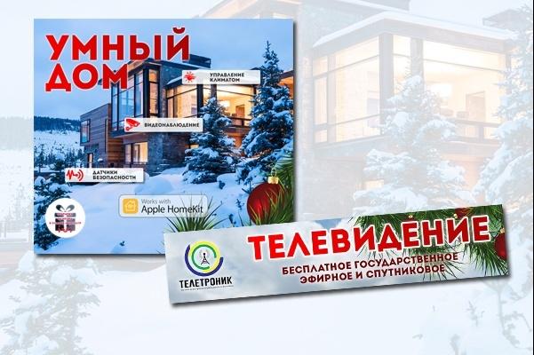 Баннер для сайта или социальной сети 83 - kwork.ru