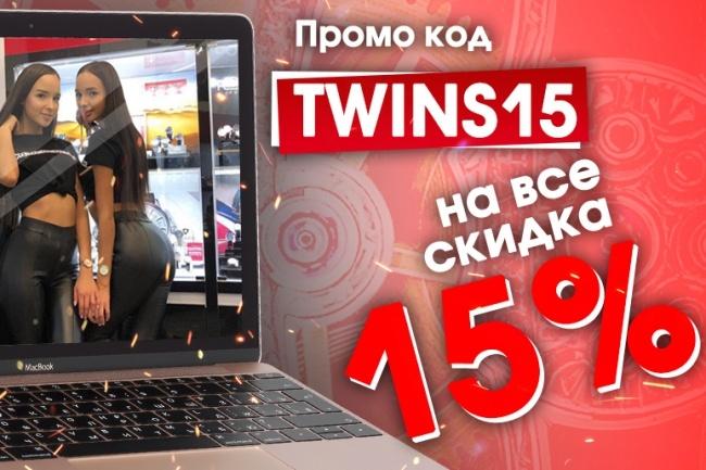 Баннер для сайта или социальной сети 59 - kwork.ru