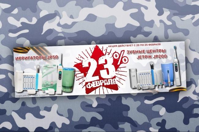 Баннер для сайта или социальной сети 53 - kwork.ru