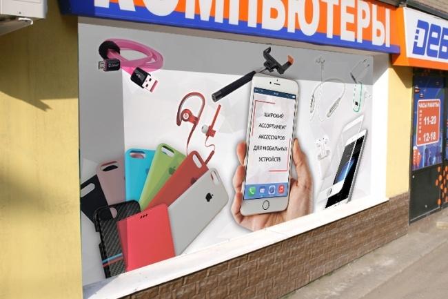 Баннер для сайта или социальной сети 48 - kwork.ru