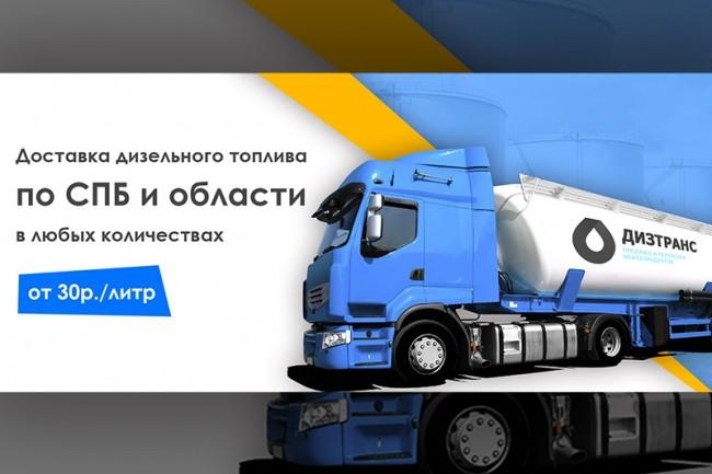 Баннер для сайта или социальной сети 39 - kwork.ru