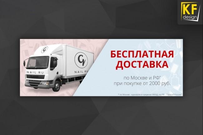 Баннер для сайта или социальной сети 31 - kwork.ru