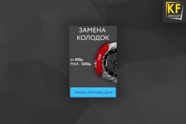 Баннер для сайта или социальной сети 30 - kwork.ru