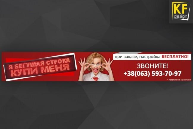 Баннер для сайта или социальной сети 33 - kwork.ru