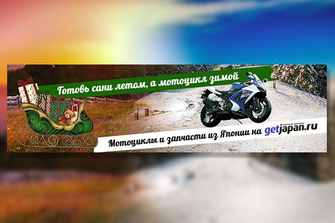 Создаю цепляющие баннеры быстро и недорого - два за один кворк 72 - kwork.ru