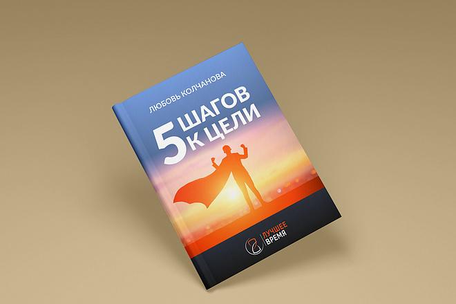 Сделаю 3D обложку для инфопродукта, DVD, CD, книги 6 - kwork.ru
