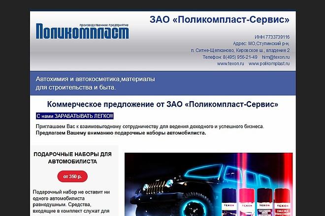 Сделаю адаптивную верстку HTML письма для e-mail рассылок 65 - kwork.ru